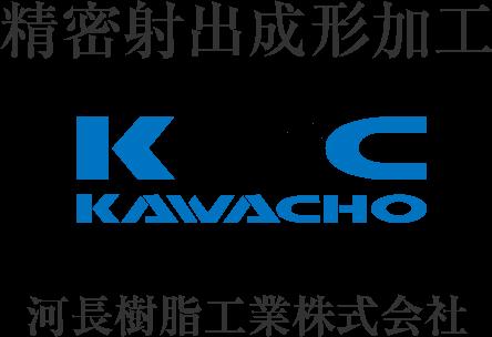 精密射出成形加工【KMC】河長樹脂工業株式会社