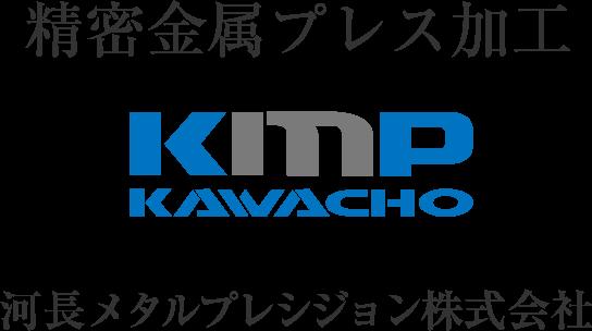 精密金属プレス加工【KMP】河長メタルプレシジョン株式会社